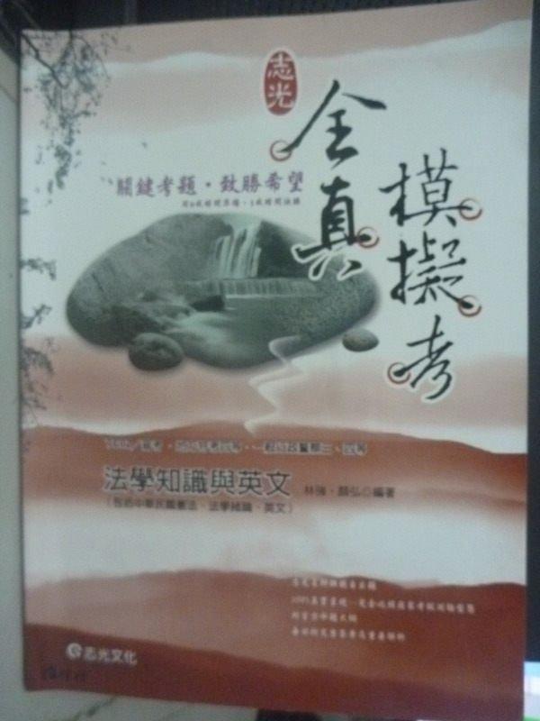【書寶二手書T7/進修考試_ZBS】全真模擬考-法學知識與英文_林強、顏弘