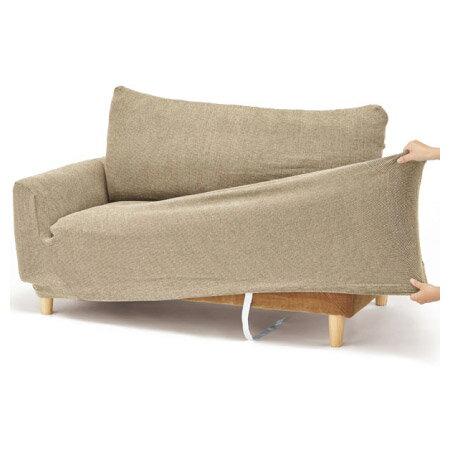 雙人用伸縮式沙發套 CHENI-BE 2P NITORI宜得利家居