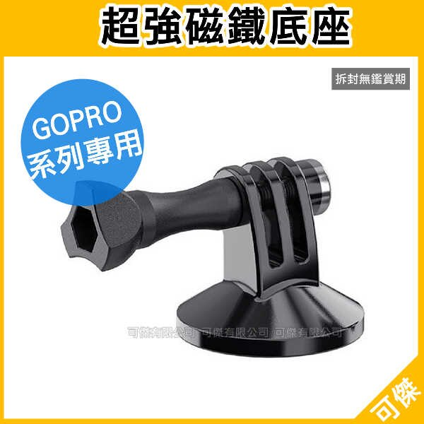 可傑 Gopro 專用配件 超強磁鐵底座 磁鐵固定座 副廠 強力磁吸 不易脫落 適用GOPRO Hero系列