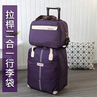 輕鬆旅行收納術推薦免運 韓版二合一大容量手提拉桿旅行包 輕巧行李箱 行李袋 旅行袋 配小包組合