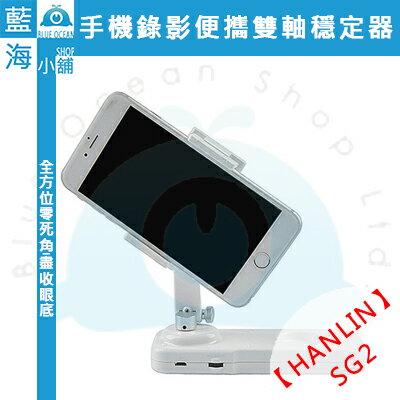 ★HANLIN-SG2★ 手機錄影便攜雙軸穩定器 擺脫模糊、歪斜、抖動,小體積,易攜帶,可折疊,方便收納,旅遊、運動拍攝