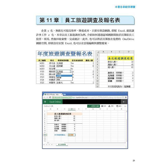 Microsoft Excel 2016 商用範例實作 4