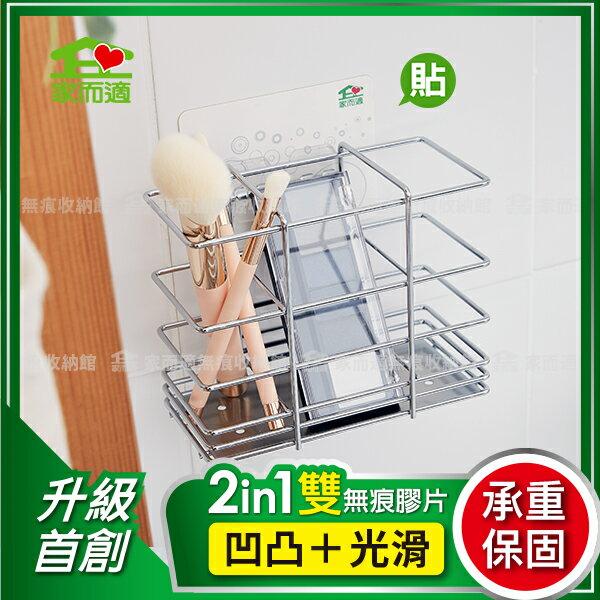 家而適筷子湯匙刀叉壁掛架-瀝水架 廚房浴室免釘鑽無痕收納架 多功能置物架 新升級2in1雙無痕膠片 台灣製造 高耐重 粗糙凹凸牆面可用 2