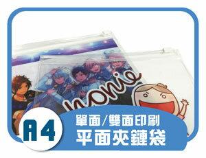 〔想印網〕A4夾鏈袋 客製化印刷 (每組一百個)