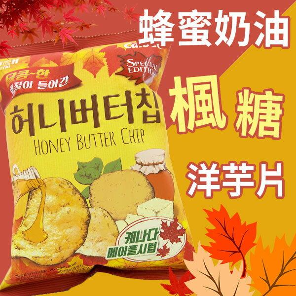 韓國 秋天限定 HAITAI 海太 蜂蜜奶油楓糖洋芋片 60g 蜂蜜奶油 楓糖 楓糖餅乾 洋芋片 餅乾
