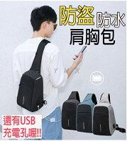 小旅行必備行李袋收納推薦到韓風多功能可充電防水防盜單肩包-兩色 鼠年 送禮 年貨 尾牙抽獎就在自然主義推薦小旅行必備行李袋收納