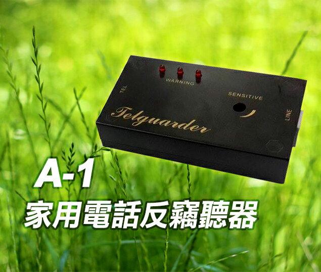 雲灃防衛科技 家用電話反監聽器感應器 A-1 *可反監聽器、反盜撥、反制對方錄音*