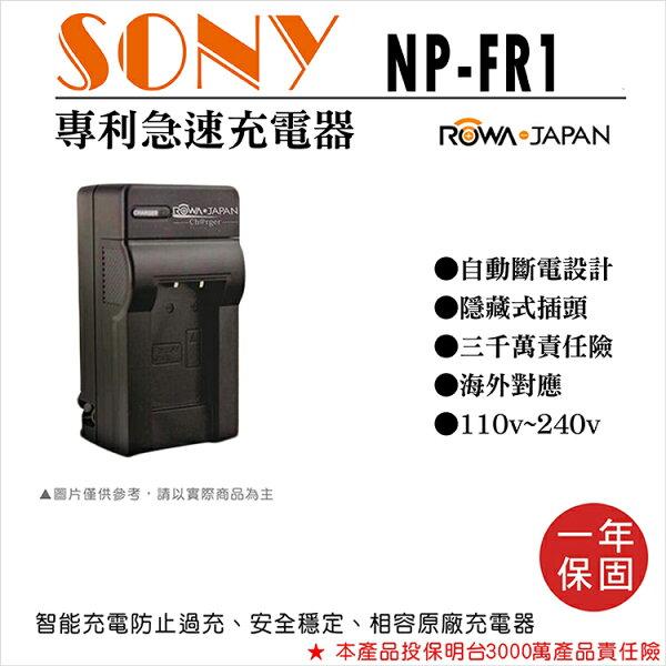 攝彩@樂華SonyNP-FR1專利快速充電器相容原廠壁充式充電器1年保固P150T30G1F88