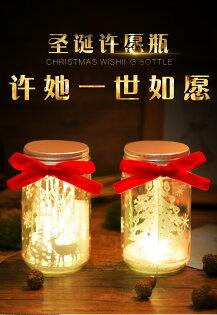 許願瓶紙雕小夜燈情人節聖誕節交換禮物生日禮物許願燈流光瓶紙雕小夜燈【風雅小舖】