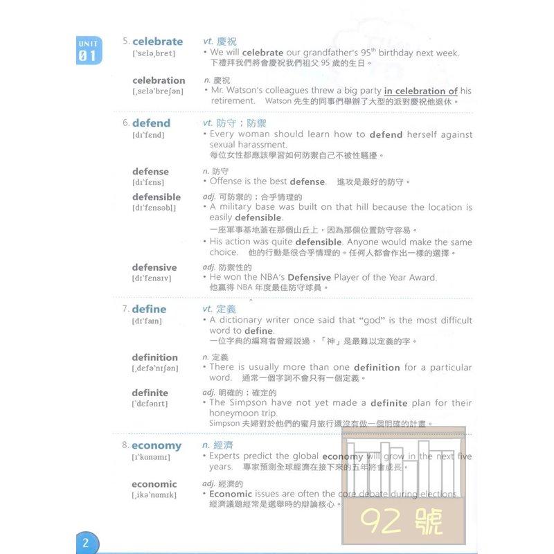 龍騰高中搶救國文大作戰(60601)(108課綱) 4