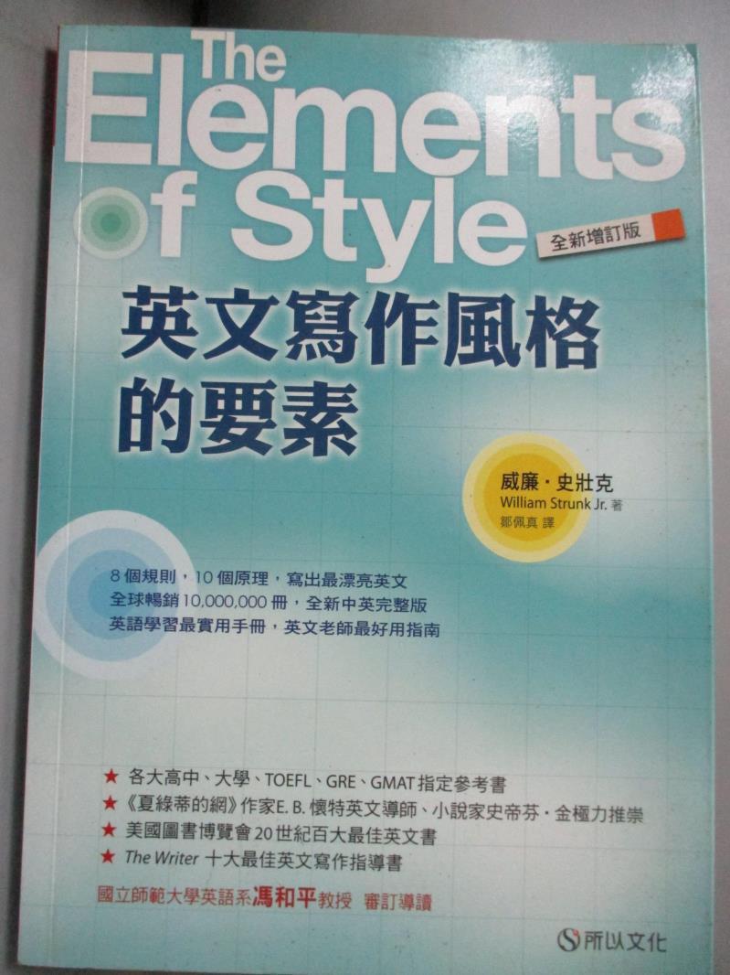 【書寶 書T1/語言學習_MFH】英文寫作風格的要素_威廉‧史壯克(William Strunk Jr.)