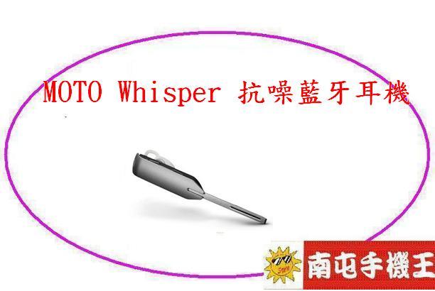 !南屯手機王! MOTO Whisper 抗噪藍牙耳機 藍芽3.0 支援A2DP [宅配免運費]