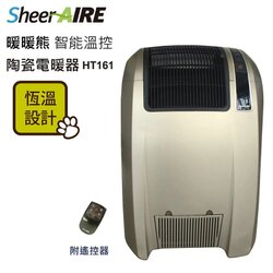 SheerAIRE席愛爾陶瓷電暖器 HT161暖暖熊 速暖型智能溫度調控恆溫電暖爐暖風機【ZH0401】《約翰家庭百貨