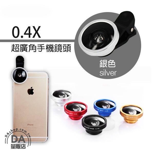《DA量販店》自拍神器 團體照 超廣角 0.4X 夾式 手機 外接 鏡頭 銀(80-2522)
