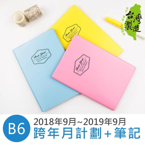 珠友BC-10709-32AB632K素面月計劃+筆記(2018.9~2019.9)