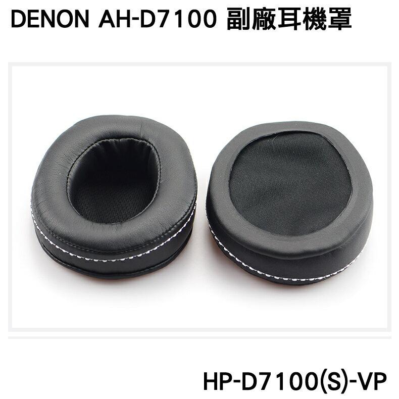 志達電子 HP-D7100(S)-VP 日本天龍Denon AH-D7100 AH-D600 副廠耳機套 替換耳罩