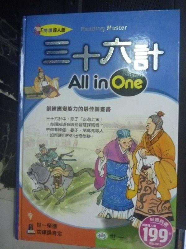 【書寶二手書T7/少年童書_ZIM】三十六計All in One_鄧妙香