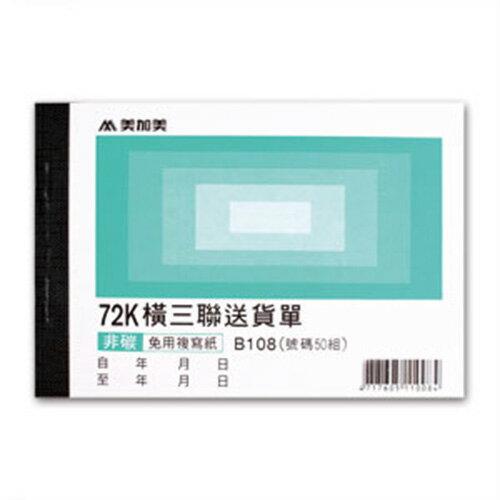 【史代新文具】美加美 2N5084/B108 橫72K三聯送貨單
