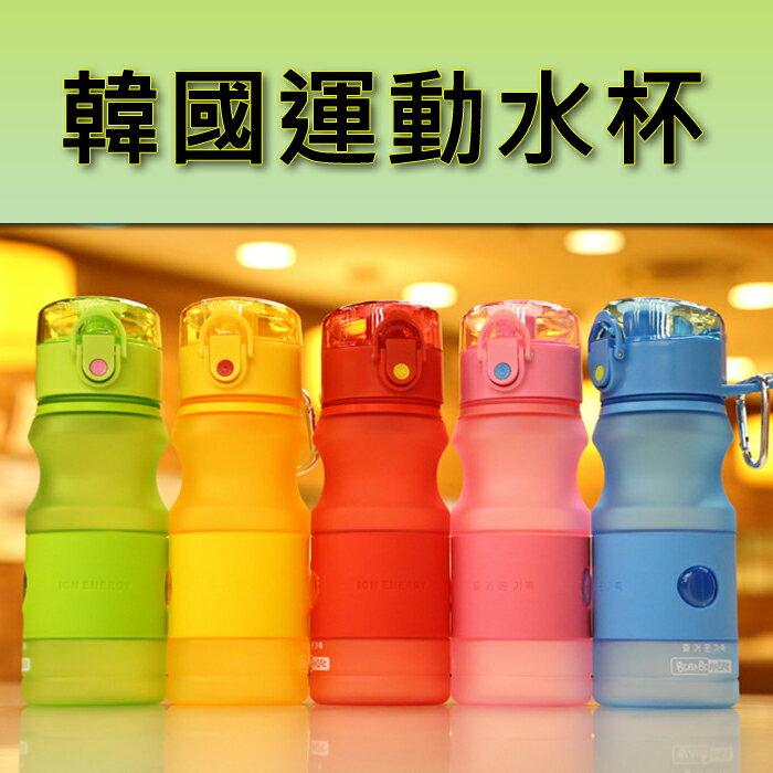 韓國GOGO水杯 炫彩 水杯 韓國 水杯 水瓶 水壺 彈蓋水杯 兒童水杯 情侶水杯~CB0