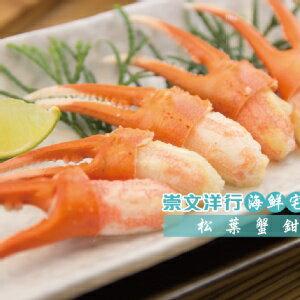 【海鮮主義】北海道松葉蟹鉗 10支/盒