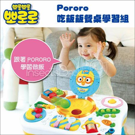 ✿蟲寶寶✿【韓國Pororo】吃飯飯餐桌學習組 有音樂喔《現+預》