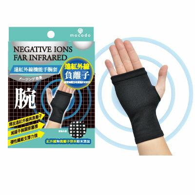 遠紅外線機能手腕套 G1722 保健手腕護套 遠紅外線 保健護具 運動手腕護套【mocodo魔法豆】