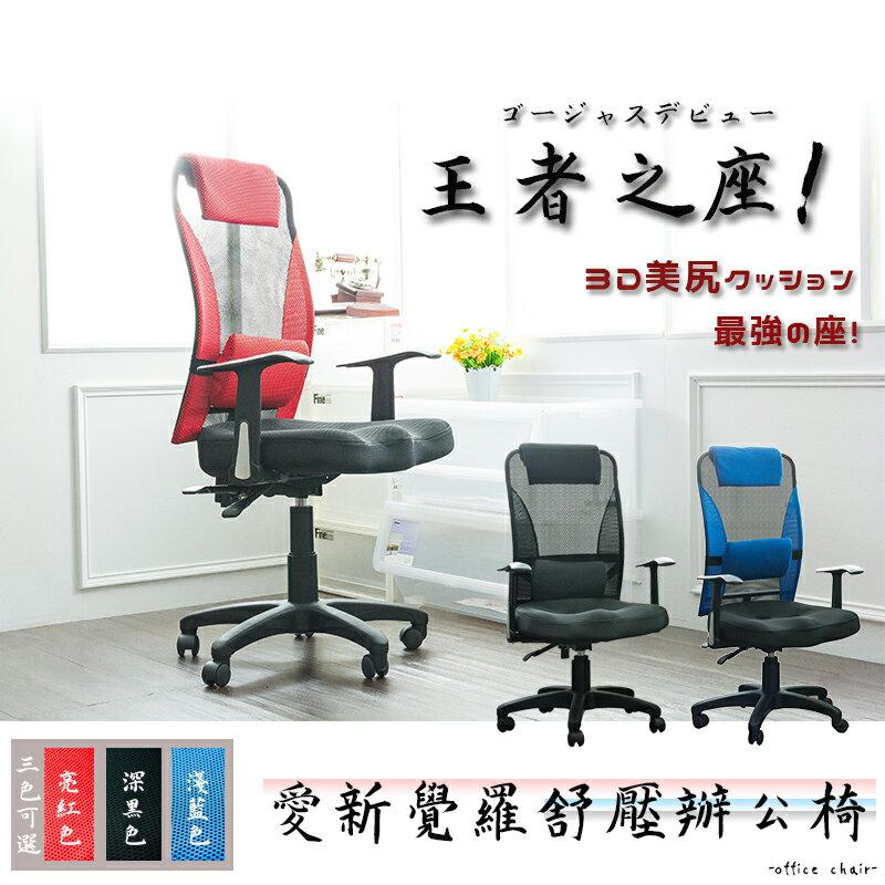 【 dayneeds 】【免運費】愛新覺羅舒壓辦公椅 亮紅色/工作椅/辦公椅/電腦椅/氣壓椅/升降椅/旋轉椅