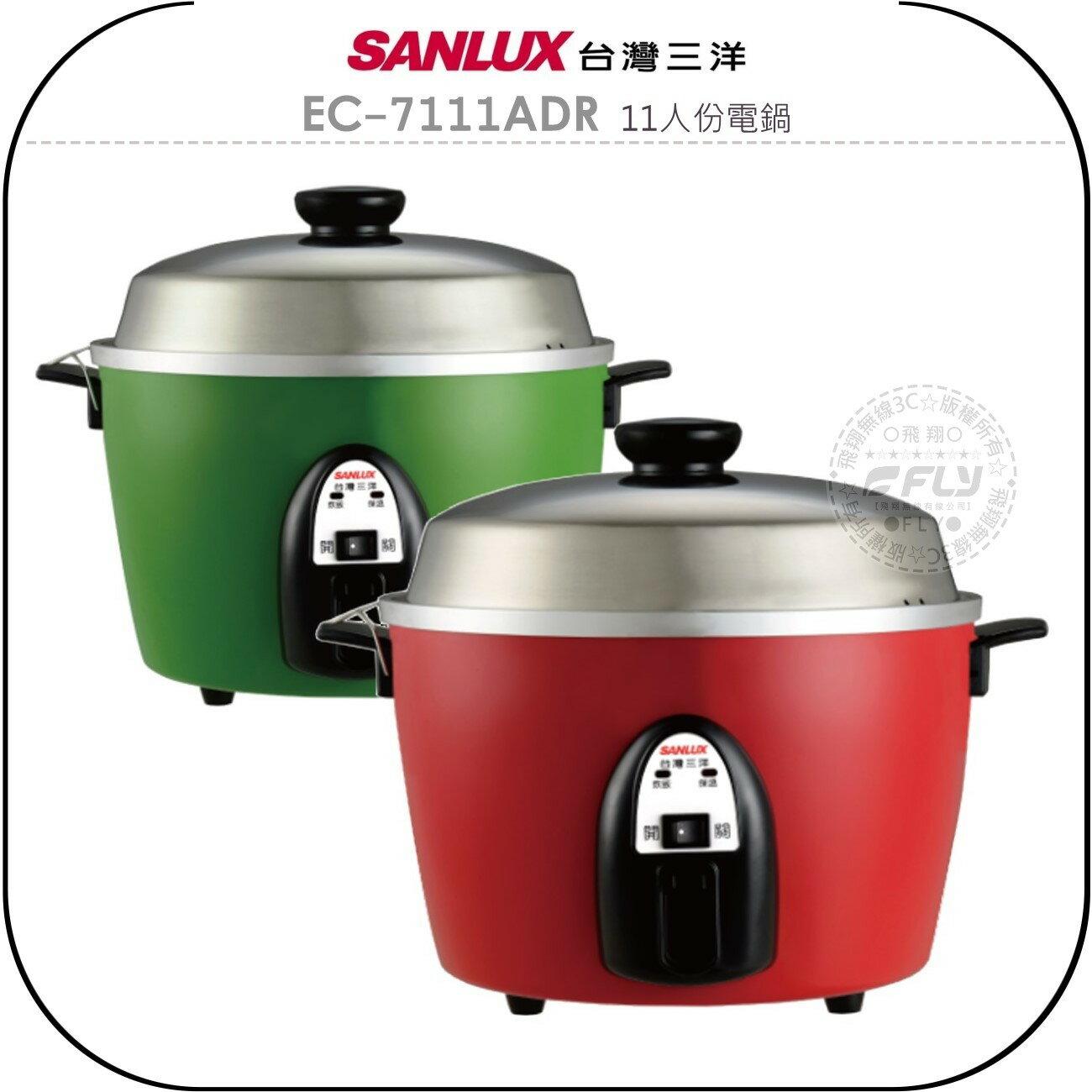 《飛翔無線3C》SANLUX 台灣三洋 EC-7111ADR 11人份電鍋│公司貨│304不鏽鋼 煮蒸滷燉 自動保溫