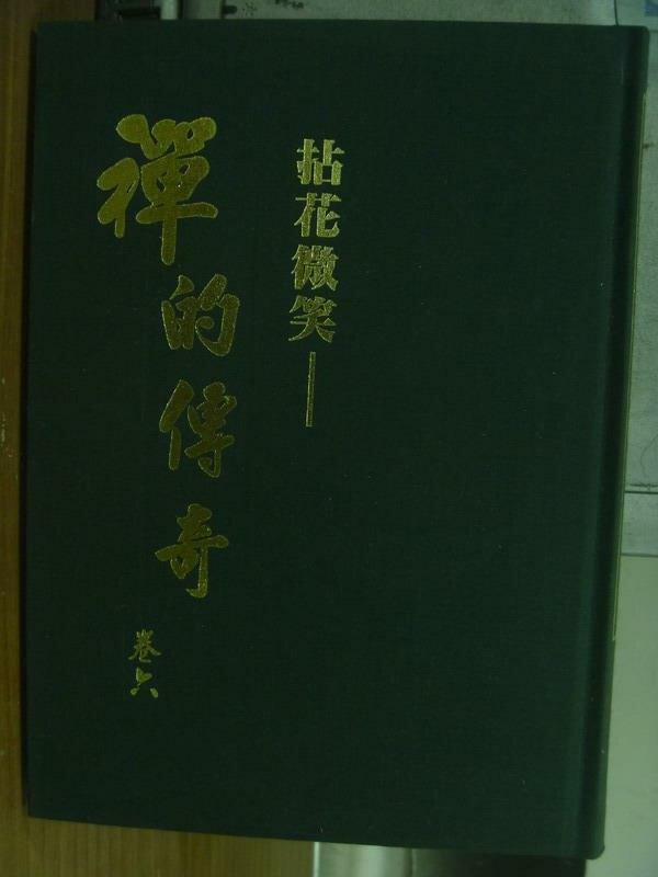 【書寶二手書T6/宗教_OQW】拈花微笑-禪的傳奇(六)_陳鶴幸