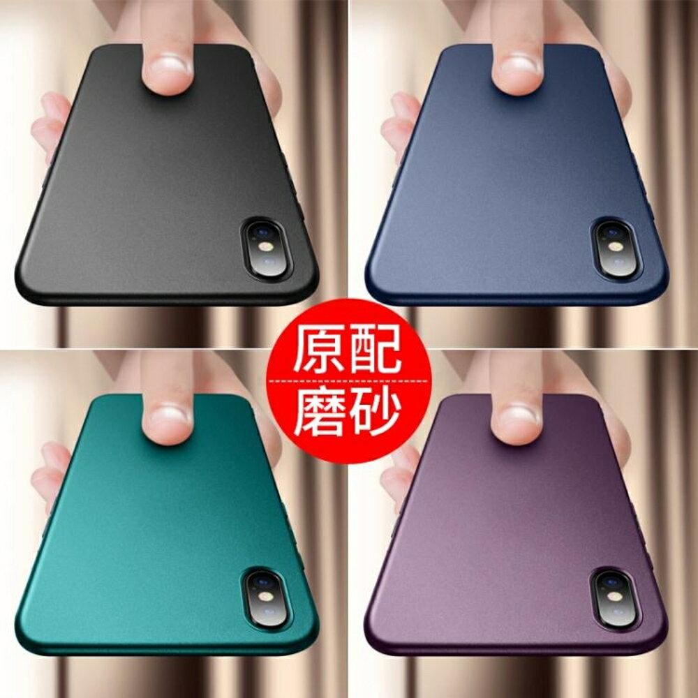 iPhone XS Max手機殼蘋果x高檔超薄磨砂iphoneXs磁吸套xsmax外殼ip防摔輕薄配件iphoneXs 智聯世界