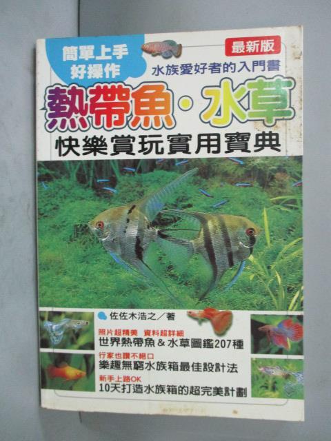 ~書寶 書T4/動植物_GHH~熱帶魚.水草快樂賞玩 寶典_佐佐木浩之