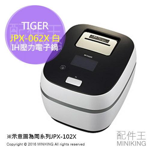 【配件王】日本代購 一年保 附中說 TIGER 虎牌 JPX-062X 白 電子鍋 IH電鍋 高級本土鍋 3人份