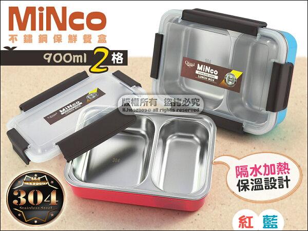快樂屋♪MiNco米安可方形二格保鮮餐盒【隔水保溫設計】304不鏽鋼分格菜盤便當盒飯盒