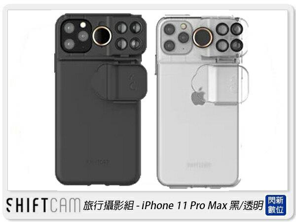 送充電線~ShiftCam 2.0 旅行組 iPhone 11 Pro Max 魚眼 微距 手機殼套組 黑/透明(公司貨)