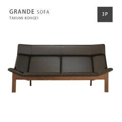【世貿一館展示中】GRANDE 沙發 3人座 黑胡桃木 黑色真皮【OUTLET】