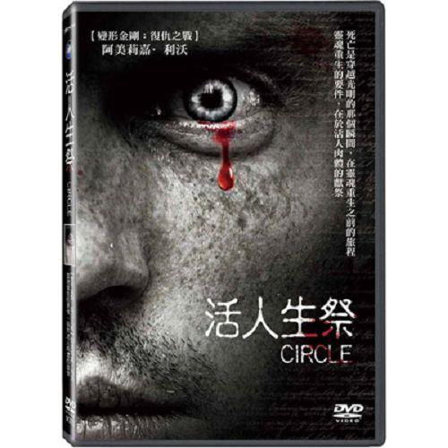 活人生祭DVD