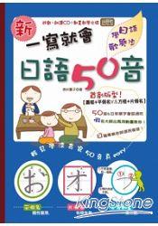 新一寫就會日語50音 16K 朗讀CD 動畫光碟