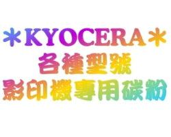 京瓷 KYOCERA FS-4300Dn 單色雷射印表機 內建雙面列印器及網路