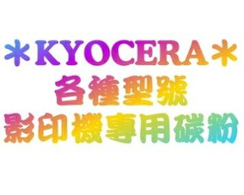【台灣耗材】【KYOCERAMITATK5154TK-5154黑色藍色紅色黃色碳粉匣影印機原廠副廠碳粉】適用KYOCERAECOSYSM6535cidnM6035cidn機型用碳粉匣