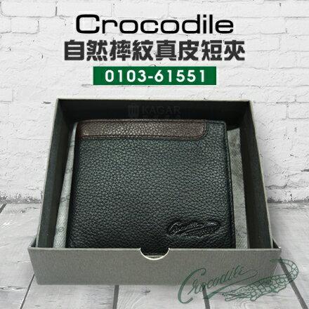 加賀皮件 Crocodile鱷魚牌 自然摔紋 雙色真皮 短夾 皮夾 0103-61551