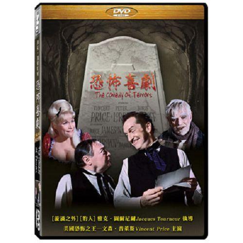 恐怖喜劇DVD