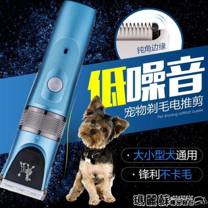 寵物剃毛器 狗狗剃毛器寵物推毛器狗毛推子充電式電動推剪貓咪剪毛修剪理發器