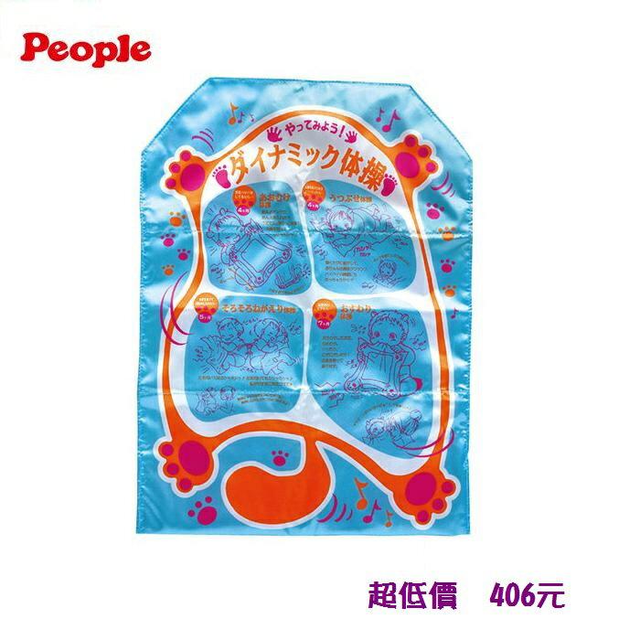 *美馨兒* 唯可 日本 People - 新動感體操伸展玩具(變身繪本) 406元