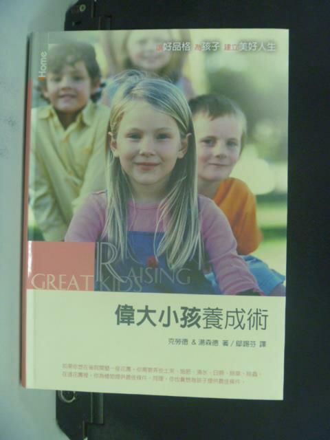 【書寶二手書T5/家庭_OPC】偉大小孩養成術_克勞德.湯森德