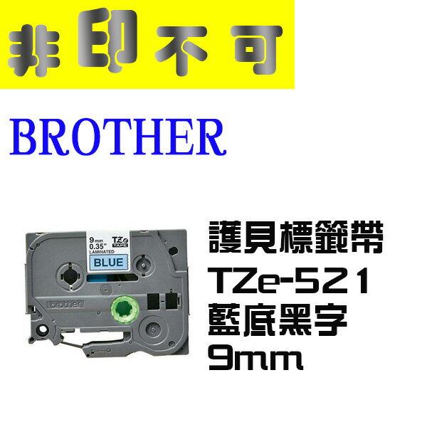 【非印不可】BROTHER 相容護貝標籤帶 TZe-521 藍底黑字 9mm 標籤帶