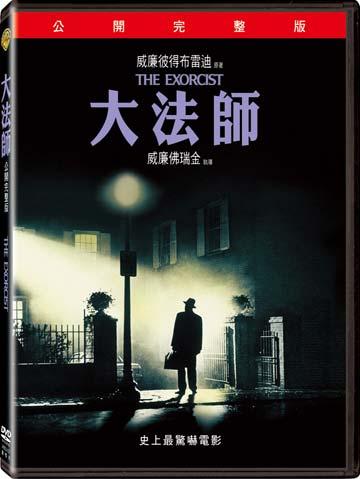 大法師 公開完整版 DVD