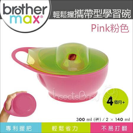 ✿蟲寶寶✿【英國BrotherMax 】金牌育兒推薦 輕巧方便、可加熱、好清洗 輕鬆握攜帶型 寶寶學習碗 粉Pink 附感溫湯匙