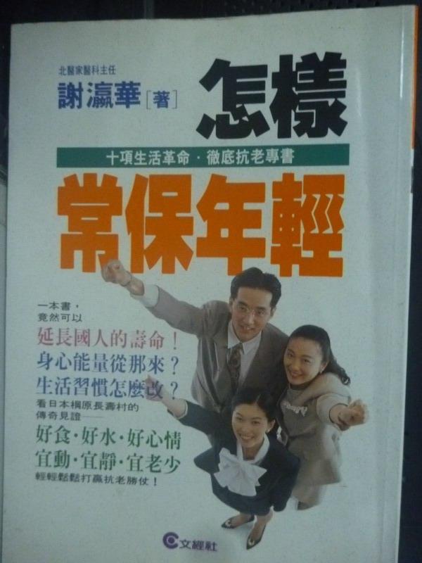 【書寶二手書T6/養生_IKV】怎樣常保年輕_謝瀛華