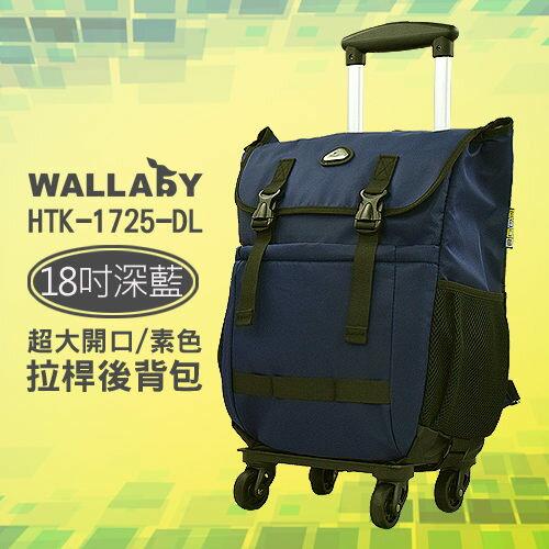 【加賀皮件】WALLABY袋鼠牌18吋多色大容量拉桿後背包HTK-1725-18TL