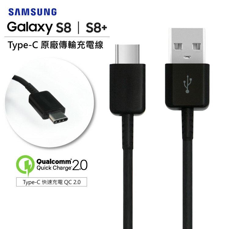 三星原廠 SAMSUNG Galaxy S8+ / S8 Plus / S8+ / C9 Pro/A7 A720 (2017) 新款雙面USB-C Type C / QC2.0 EP-DG950CBE 原廠高速傳輸充電線